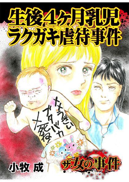 ザ・女の事件Vol.1 生後4ヶ月乳児ラクガキ虐待事件