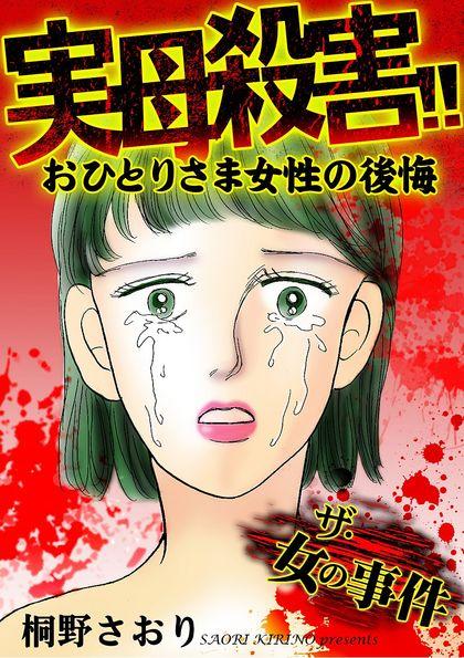 ザ・女の事件Vol.2 実母殺害!!おひとりさま女性の後悔