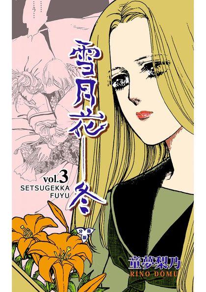 雪月花―冬【分冊版】 3