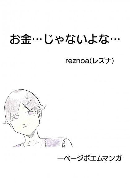 お金…じゃないよな… 1ページポエムマンガ!!