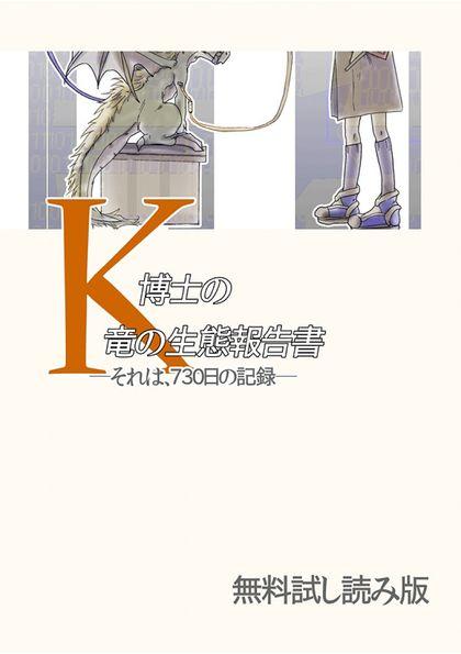 K博士の竜の生態調査報告書 x/730P 1話試し読み版