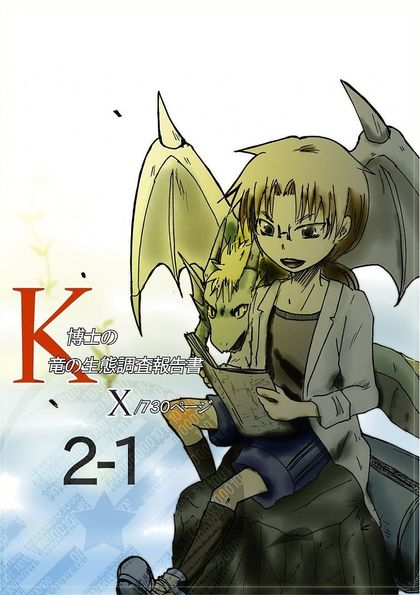 K博士の竜の生態調査報告書 x/730P 2話 貴方の星の歩き方