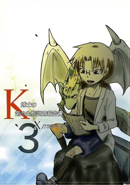 K博士の竜の生態調査報告書 x/730P 3話 星と約束