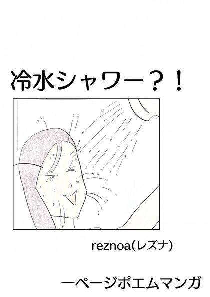 冷水シャワー?! 一ページポエムマンガ!