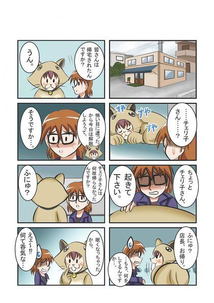 コンフェクショナリーズ 29話