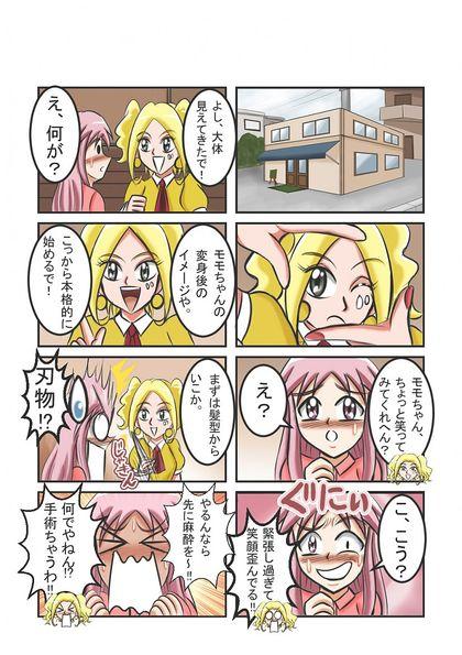 コンフェクショナリーズ 35話