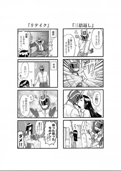 突撃となりのヒーロー 後日談2(4コマ漫画)