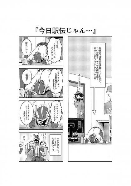 突撃となりのヒーロー 後日談4(5コマ漫画)