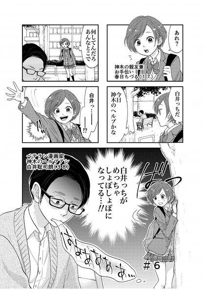 ウレ漫とガケ漫〜売れっ子女子高生✖️崖っぷち中年〜 6話