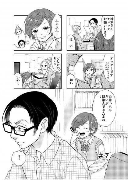 ウレ漫とガケ漫〜売れっ子女子高生✖️崖っぷち中年〜 7話