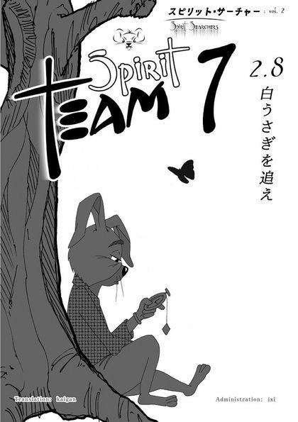 スピリット・サーチャー 【スピリット・チーム7】2.8 白うさぎを追え