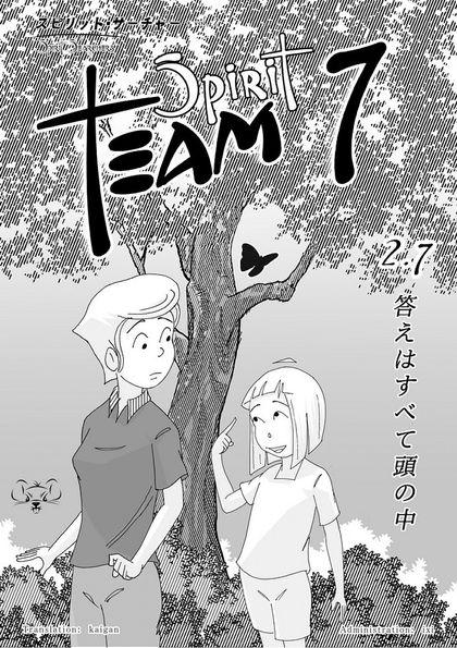 スピリット・サーチャー 【スピリット・チーム7】2.7 答えはすべて頭の中