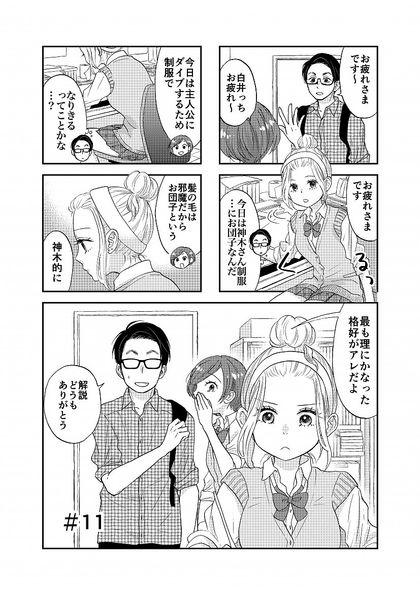 ウレ漫とガケ漫〜売れっ子女子高生✖️崖っぷち中年〜 11話