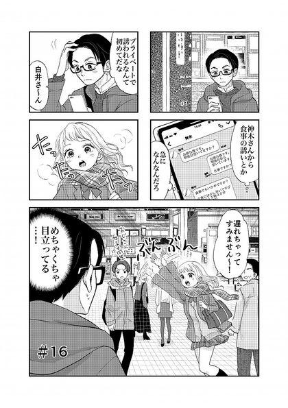 ウレ漫とガケ漫〜売れっ子女子高生✖️崖っぷち中年〜 16話