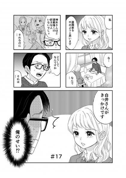 ウレ漫とガケ漫〜売れっ子女子高生✖️崖っぷち中年〜 17話(最終話)