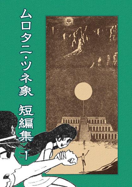 ムロタニ・ツネ象短編集 1