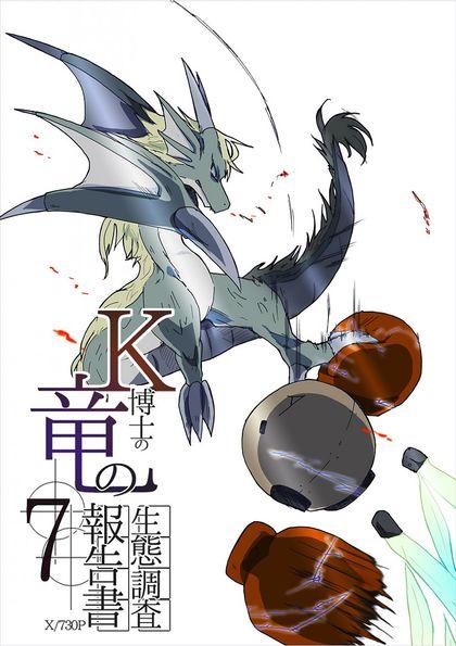 K博士の竜の生態調査報告書 x/730P