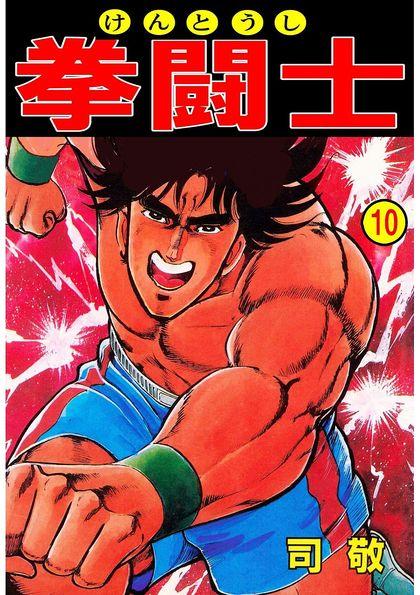拳闘士 10