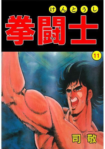 拳闘士 11