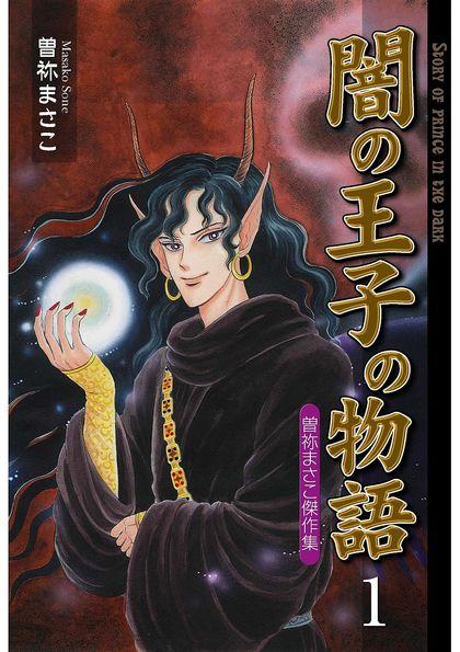 闇の王子の物語 曽祢まさこ傑作集 1巻