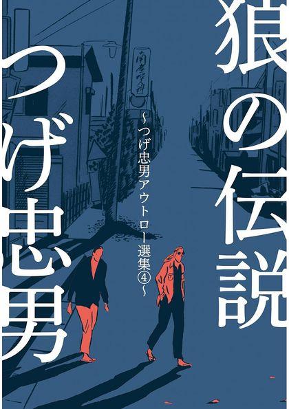 つげ忠男アウトロー選集 狼の伝説