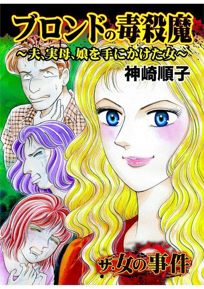 ザ・女の事件Vol.1 ブロンドの毒殺魔~夫、実母、娘を手にかけた女~