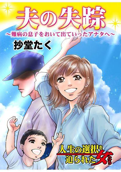 人生の選択を迫られた女たち Vol.1 夫の失踪~難病の息子をおいて出ていったアナタへ