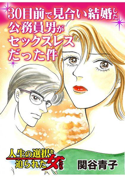 人生の選択を迫られた女たち Vol.1