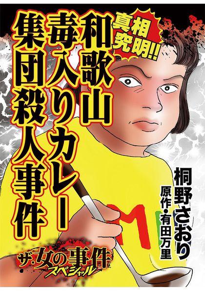 ザ・女の事件スペシャル Vol.1