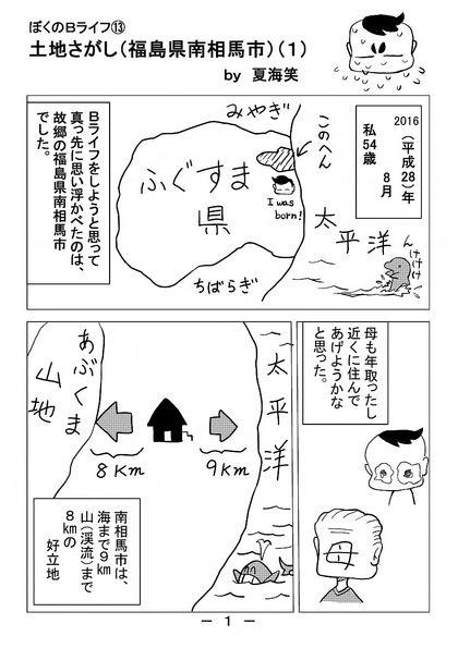 ぼくのBライフ2 【ぼくのBライフ13】土地探し(福島県南相馬市)(1)