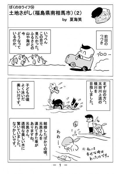 ぼくのBライフ2 【ぼくのBライフ14】土地探し(福島県南相馬市)(2)