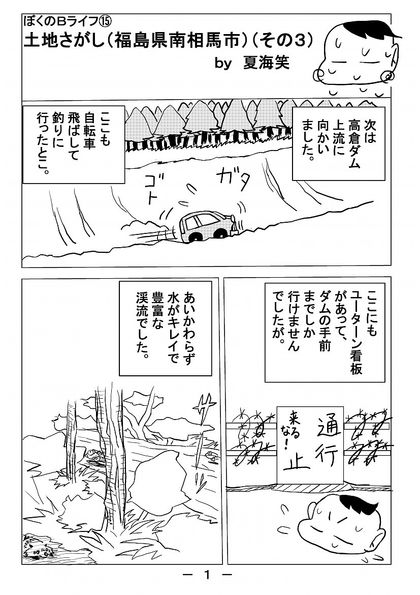 ぼくのBライフ2 【ぼくのBライフ15】土地探し(福島県南相馬市)(3)