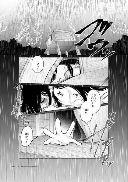 飛鳥舞伝ー花の乳母姫ノ章ー Family(上)