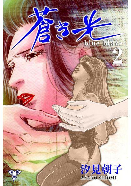 蒼き光【分冊版】 2