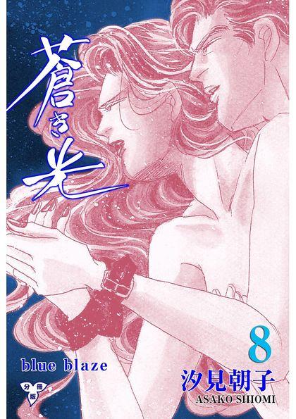 蒼き光【分冊版】 8
