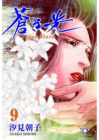 蒼き光【分冊版】 9