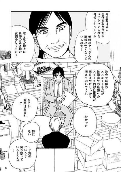 多分魔法少年ギャリー・カッターの日常 花嫁の息子(番外編)