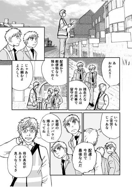 多分魔法少年ギャリー・カッターの日常  花嫁の息子(番外編)3