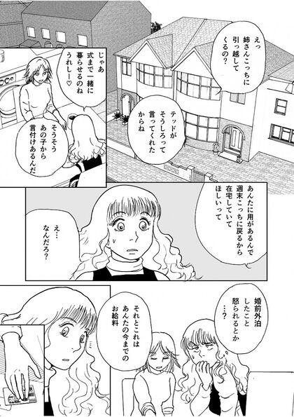 多分魔法少年ギャリー・カッターの日常  花嫁の息子(番外編)5