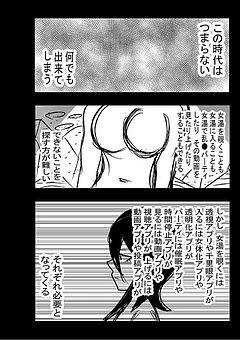 エロ 漫画 スマート