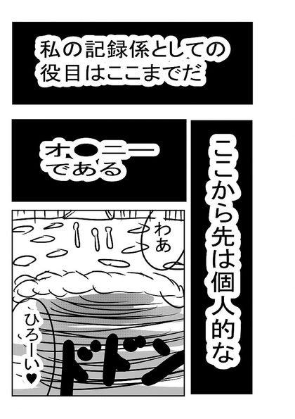 スマートマン 3P.カップリング編