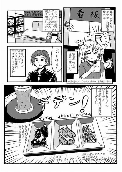 冬香さん、ゲテモノ料理を食す!!