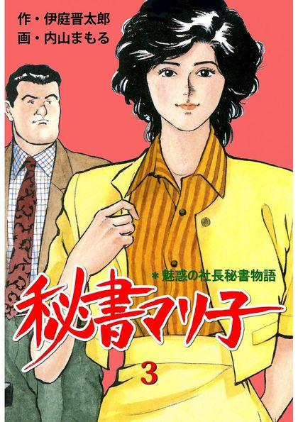 秘書マリ子