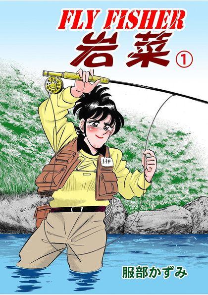 FLY FISHER岩菜