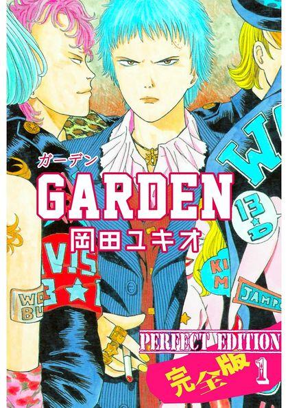 GARDEN【完全版】 1