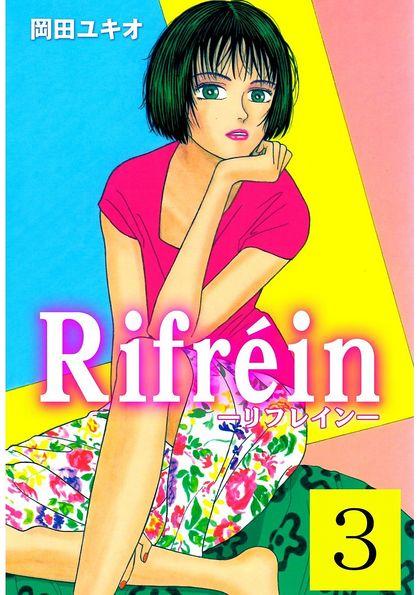 Rifréin
