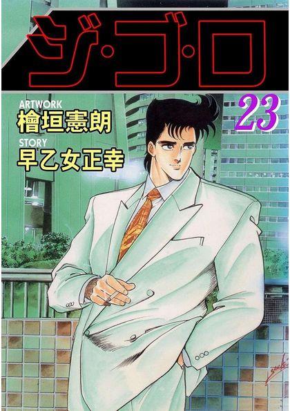 ジ・ゴ・ロ 23