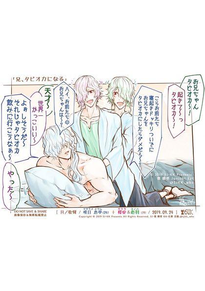 『SJ-KK Presents BL Short Comics』※不定期連載中 001.『兄、タピオカになる』(原画付)【月ノ歌聲】