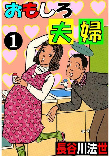おもしろ夫婦 1