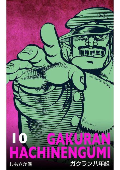 ガクラン八年組 10